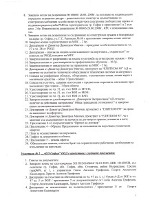 Protokol1_3