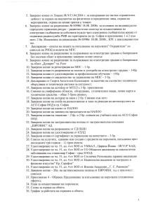 Protokol1_4