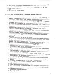 Protokol1_5