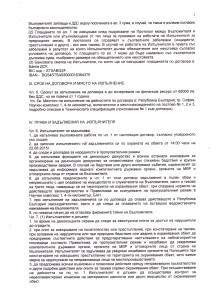 Protokol3_2
