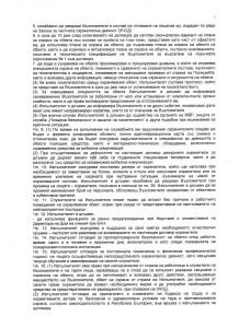 Protokol3_3
