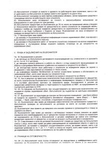 Protokol3_4