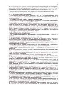 Protokol3_6