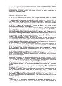 Protokol3_7